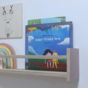 מדף ספרים מעוצב לחדרי ילדים ChildWood